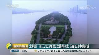 [中国财经报道]水利部:长江2019年第1次编号洪水 正在长江中游形成| CCTV财经