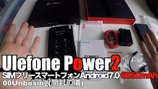 Ulefone Power2 SIMフリースマートフォン Android 7.0 6050mAh 00Unboxing(開封の儀) thumbnail