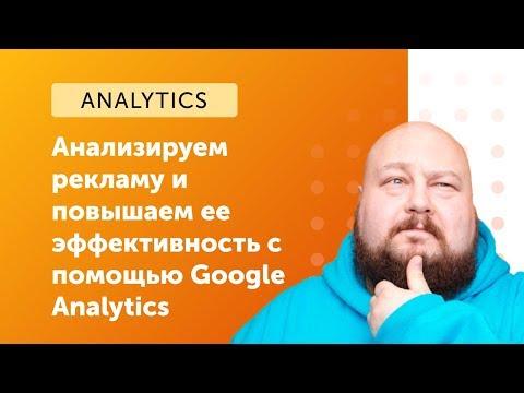ELama: Как анализировать рекламу и повышать ее эффективность с Google Analytics от 16.10.2018