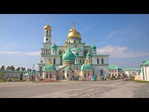 Истра , Новоиерусалимский монастырь