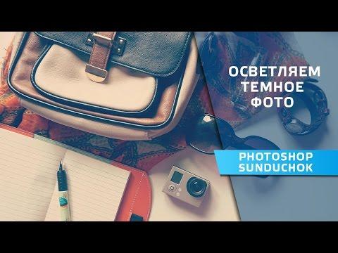 Как сделать фото светлее в фотошопе | Осветляем темное фото в фотошопе