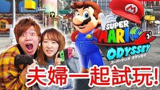 【超級瑪利歐 奧德賽】 跟老婆一起來試玩2P模式!我們都變青蛙了w【Super Mario Odyssey】