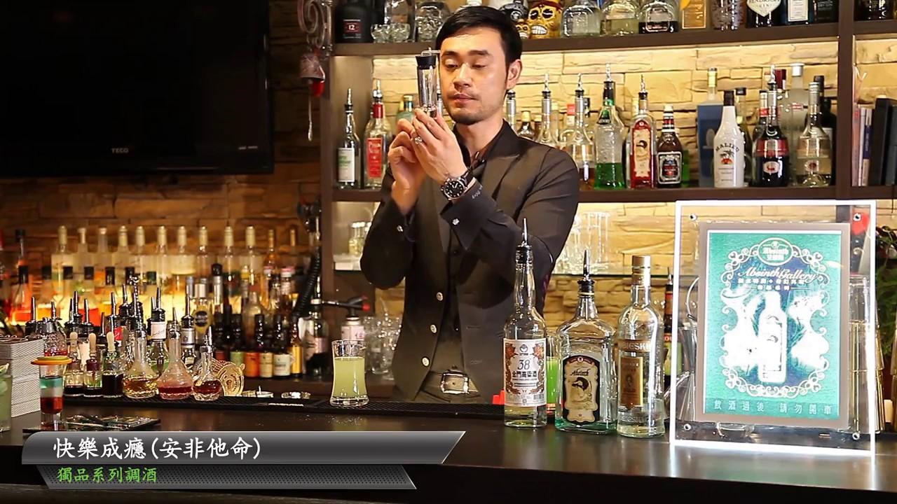 艾碧斯系列調酒 快樂成癮安非他命 - YouTube