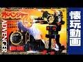 ADVENGER DX鋼鉄武装アドベンジャー(黄金勇者ゴルドラン)[懐玩動画]