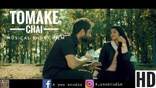 Tomake Chai - A musical short film|Bengali| Music|Video|Cover|Rajasmita|Abhik