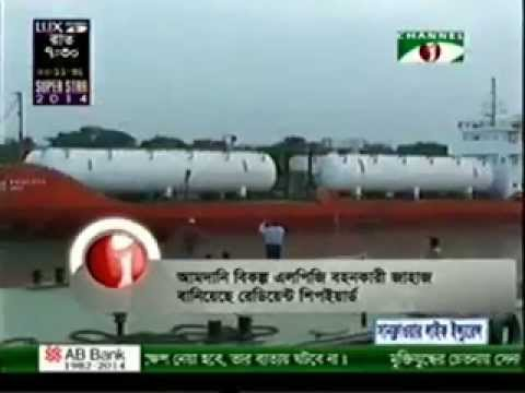 Channel i News on LPG Carrier of Radiant Shipyard Limited