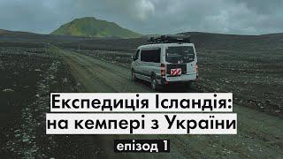 Експедиція  Celand своїм ходом на кемпері з України