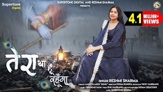चाहे जैसे मुझे रख लो TERA RAHUNGA MAIN - RESHMI SHARMA LATEST SHYAM BHAJAN   4K HD VIDEO   SUPERTONE