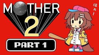 MOTHER2やる #1