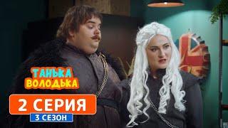 Танька и Володька. Игра Престолов - 3 сезон, 2 серия | Комедия 2019