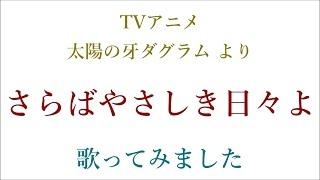 アニメ 太陽の牙ダグラムのOP曲、 麻田マモルさんの「さらばやさしき日々よ」を歌ってみました。1コーラスのみ キーは原曲キー 低音が苦しか...