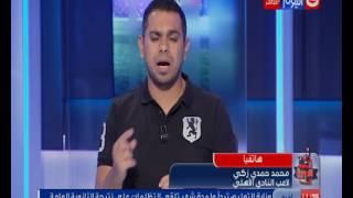 كورة كل يوم _ محمد حمدي زكي:  انا مكمل مع الأهلي ومسمعتش حاجة عن الانتقال للاسماعيلي