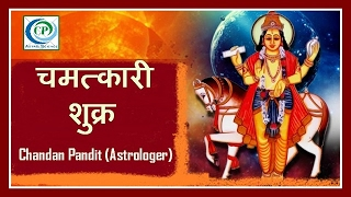 CHAMATKARI SUKRA  by  CHANDAN PANDIT  from  CP ASTRO SCIENCE