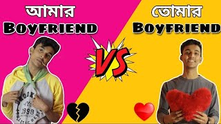 আমার BF Vs তোমার BF 😂 |  Bengali Comedy Video | Boka chondro