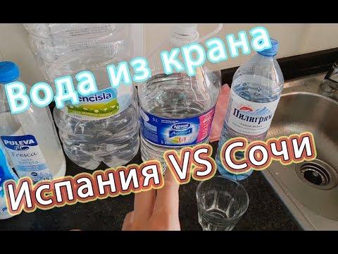 Качество воды из крана в Испании сравниваю с Сочи. Водопроводная вода, можно ли пить?