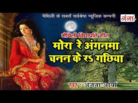 मोरा रे आंगनमा चनन के गछिया - Maithili vidyapati geet 2018 | Maithili Songs Anjana Arya