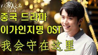 중국드라마 이가인지명(以家人之名) OST 삽입곡 - 我会守在这里 아회수재저리 (毛不易, 모불이.마오부이)