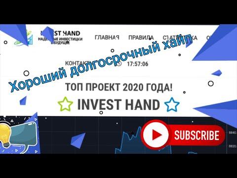 Вывод с проекта investhand! Лёгкий заработок в интернете!