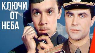 Ключи от неба (1964) фильм