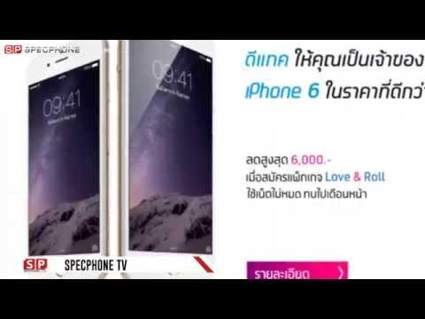 ดีกว่าเดิมเยอะ!!! โปรโมชั่นลดค่าเครื่อง iPhone 6 รูปแบบใหม่จาก Dtac....