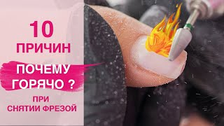10 ОШИБОК при Снятии гель лака фрезой Почему горячо