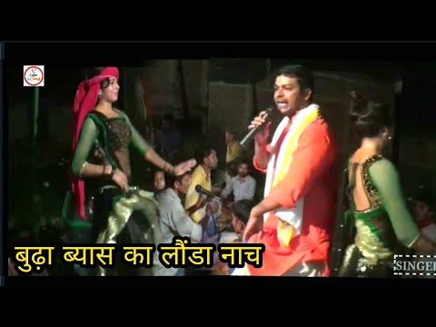 बुढ़ा ब्यास का लौंडा नाच देखिये -(2018) - DU GOLA Stage PROGRAM BUDHA BYAS AUR KAMALESH DEHATI