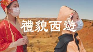 Publication Date: 2021-08-16 | Video Title: 「禮行天下」校際短片創作比賽 - 小學組 - 最具創意獎及一