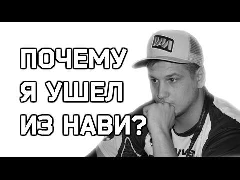 Zeus: Почему я ушел из NaVi? (Eng Subs)