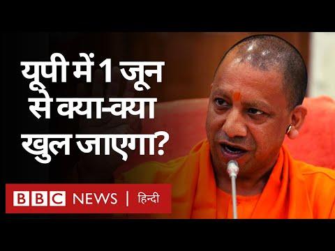 Unlock 1 : Uttar Pradesh के लिए Lockdown 5 की Guidelines जारी, क्या है CM Yogi का प्लान? (BBC Hindi)