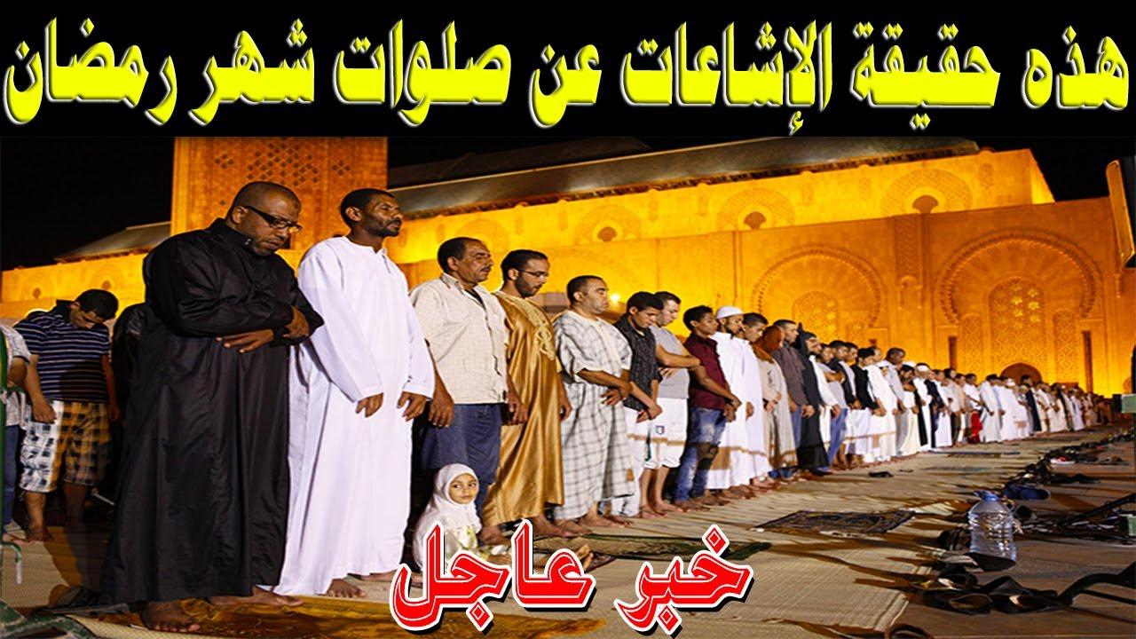هذه حقيقة الإشاعات عن صلوات شهر رمضان