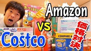 ホントに安い?アマゾンvsコストコで価格対決 thumbnail