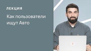 Яндекс: эффективная реклама для автодилеров. Как пользователи ищут Авто