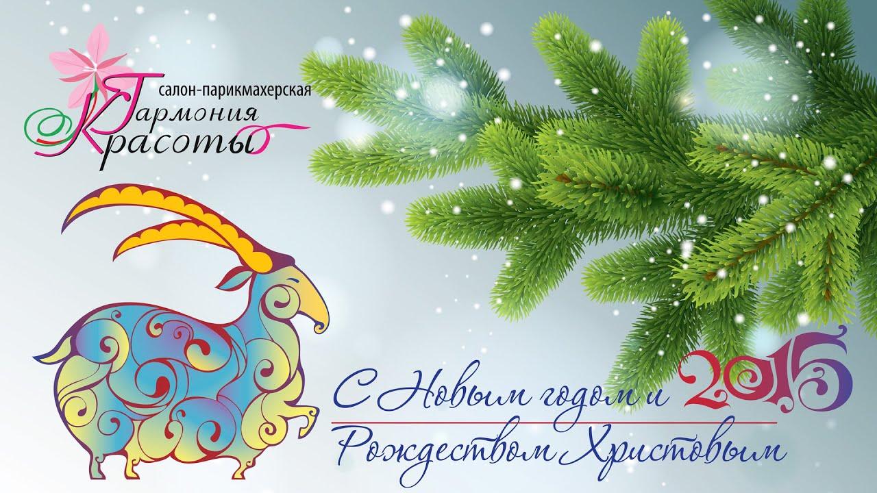 Поздравить салон красоты с новым годом