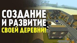 Minecraft: Millenaire. Начало развития. День 1