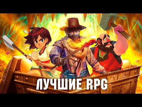 В ПОИСКАХ RPG