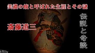 斎藤道三に関する逸話は、諸説存在します。 数々の伝説に彩られた、謎多...