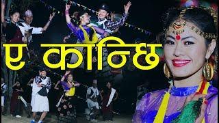 New Kauda Song 2075 ए कान्छी Ye Kanchhi | Tika Pun & Manav Kalung Magar | Ft. Sarishma Magar