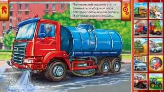 Мультфильм про машинки презентация дорожно строительной техники часть 1