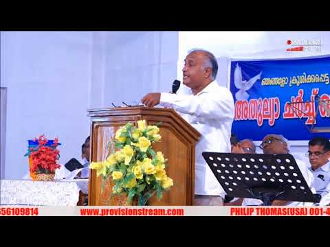 Athulya  Convention 2017    Message By  Pastor T. D. Babu