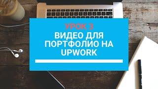 Видео для портфолио на UpWork УРОК 3