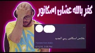 كفر بالله عشان اسكانور | لا حول ولا قوة إلا بالله