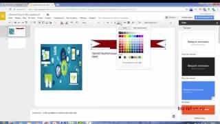 Как сделать презентацию онлайн? Powerpoint online