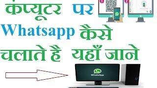 कंप्यूटर पर व्हाट्सएप्प कैसे चलाते है || How To Use Whatsapp on computer