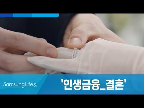 삼성생명 인생금융 결혼편 (30s)