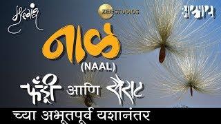 Naal | नाळ | Official Teaser 2018 | Sudhakar Reddy Yakkanti | Nagraj Popatrao Manjule | Zee Studios