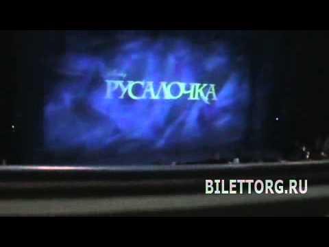 театр Россия схема зала 1 ряд