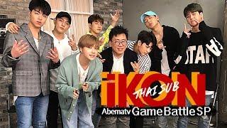 ซับไทย 180429 AbemaTV ไลฟ์สเปเชี่ยล iKON เกมแบทเทิล thumbnail