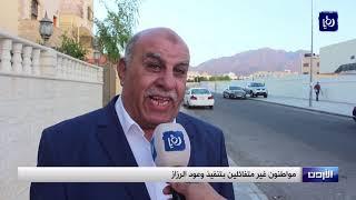 الأردنيون غير متفائلين بتنفيذ وعود الرزاز ومشروعه النهضوي - (22-11-2018)