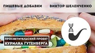 Пищевые добавки – Виктор Шеленченко