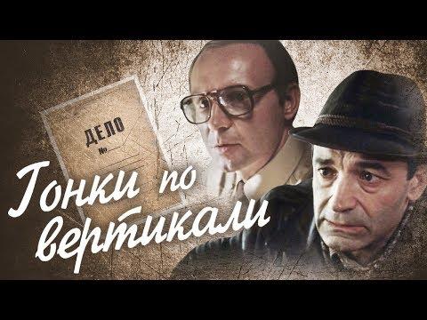 Гонки по вертикали (2 серия, Киностудия им. А. Довженко, 1983 г.)